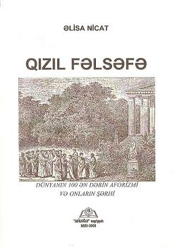 Qızılfəlsəfə